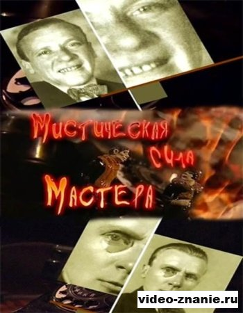 Мистическая сила Мастера (2011)