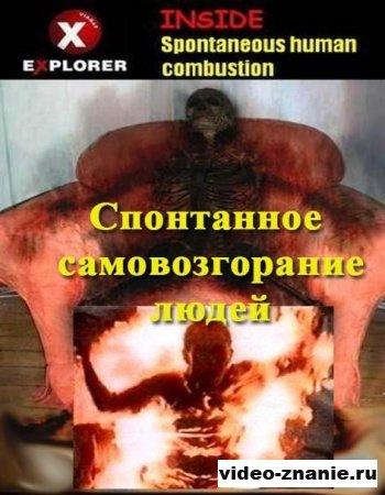 Взгляд изнутри. Спонтанное самовозгорание людей (2009)
