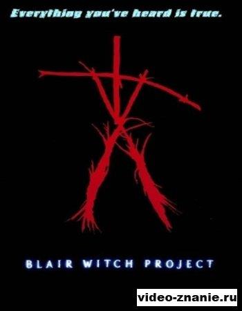 Ведьма из Блэр: Курсовая с того света  (2009)