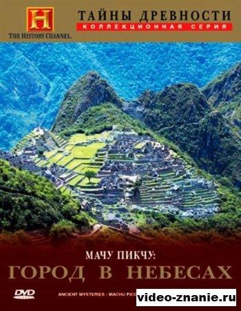Разгадка тайн Мачу-Пикчу (2009)
