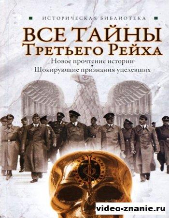 Тайны III Рейха (2006)