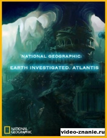 National Geographic: Дело о планете Земля. Атлантида (2006)