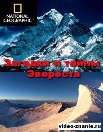 Загадки и тайны Эвереста (2010)
