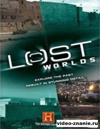 Утраченные миры: Супергород Гитлера (2006)