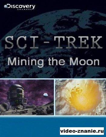 Наука и техника . Шахты на Луне (2009)