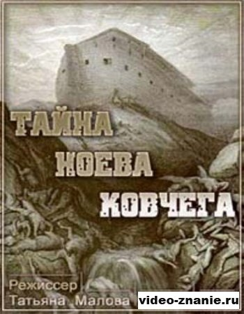 Тайна Ноева ковчега (2009)