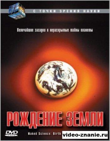 С точки зрения науки: Рождение Земли (2008)