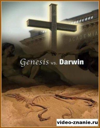"""""""Книга бытия"""" против Дарвина (2006)"""