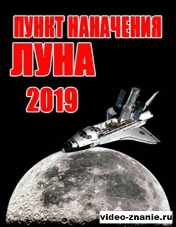 2019 год. Пункт назначения - Луна (2009)