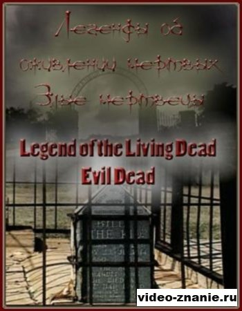 Легенды об оживлении мертвых. Злые мертвецы (2011)