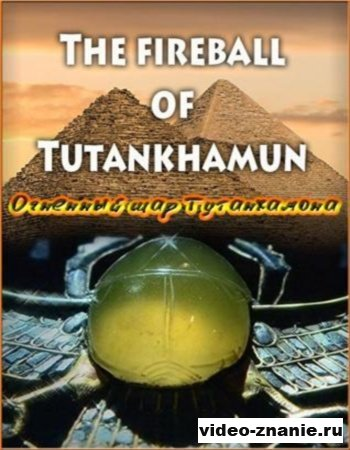 Огненный шар Тутанхамона (2006)