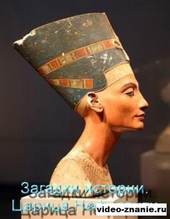 Загадки истории. Царица Нефертити (2011)