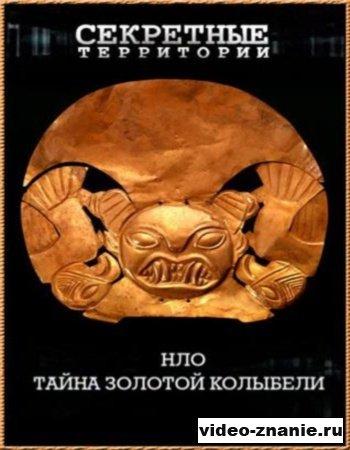 Секретные территории. НЛО. Тайна золотой колыбели (2011)