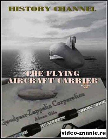 History Channel: Воздушный авианосец (2008)