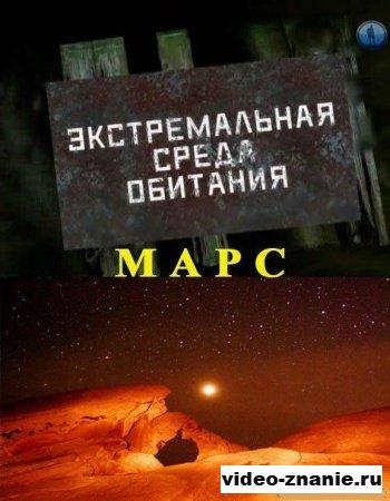 Экстремальная среда обитания. Марс (2011)