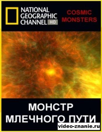 Монстр млечного пути (2007)