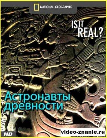 Астронавты древности (2006)