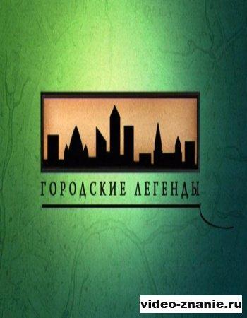 Городские легенды. Казань. Тайна ханских сокровищ (2009)