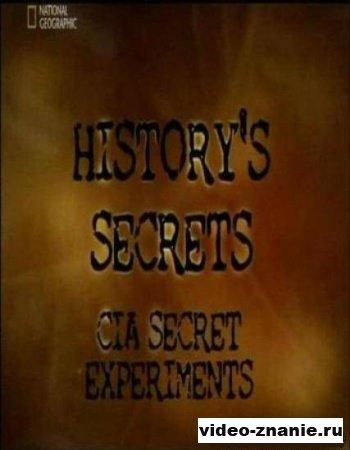 Секреты истории. Эксперименты ЦРУ (2007)