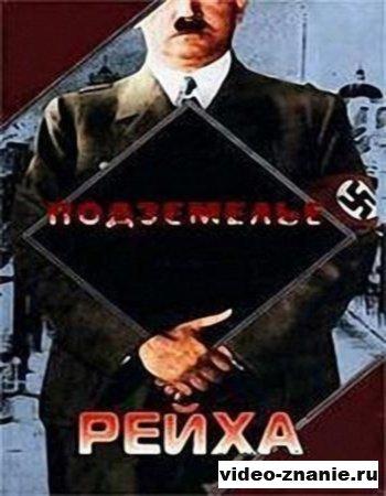 Тайны Третьего Рейха - Террор снизу (2007)