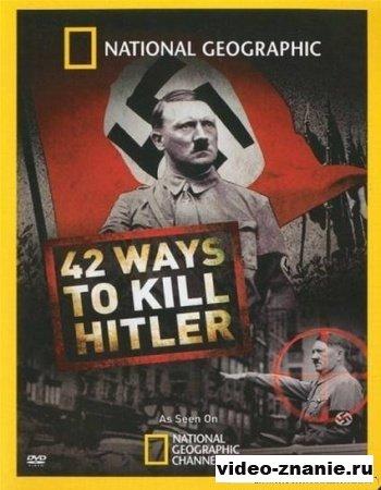 National Geographic: Убить Гитлера (2008)