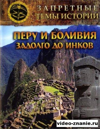 """Запретные темы истории """"Перу и Боливия задолго до инков"""" (2008)"""