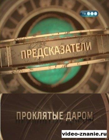 Предсказатели. Проклятые даром (2011)