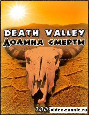 Долина смерти (2005)