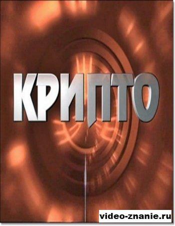 Крипто. Граф Калиостро: ученый или шарлатан? (2011)