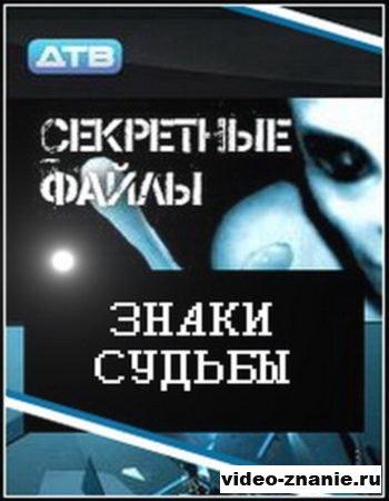 Секретные файлы: Знаки судьбы (2011)