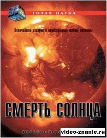 С точки зрения науки. Смерть Солнца (2006)