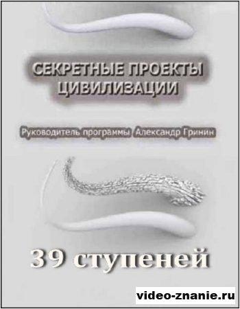 Тайнам нет. Секретные Проекты Цивилизации: 39 ступеней (2010)