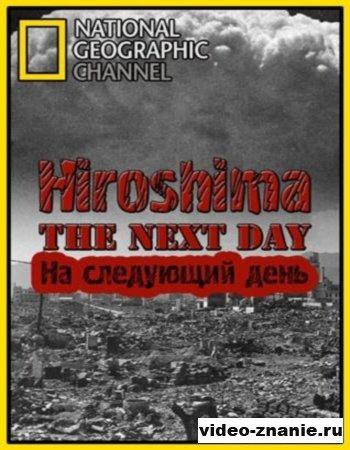 Хиросима: На следующий день (2011)