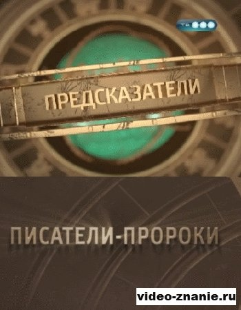 Предсказатели. Писатели-пророки (2011)