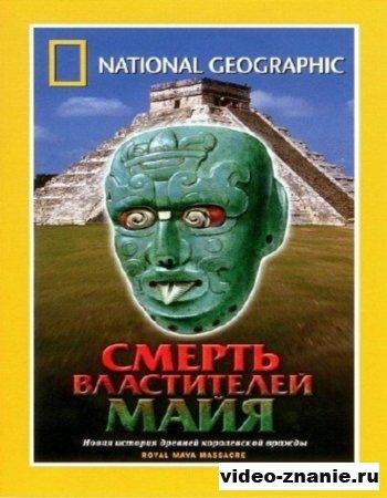 Смерть властителей Майя (2005)