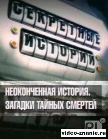 Секретные истории: Неоконченная история. Загадки тайных смертей (2009)