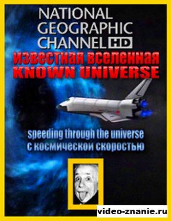 National Geographic. Известная Вселенная: С космической скоростью (2009)
