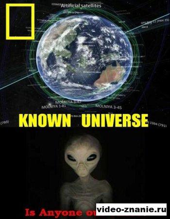 Известная Вселенная. Есть там кто-нибудь? (2009)