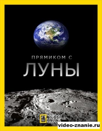 Прямиком с Луны (2009)