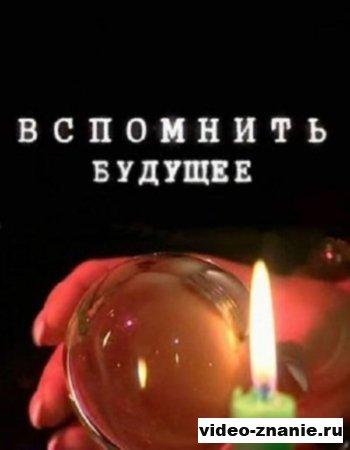 Вспомнить будущее (2010)