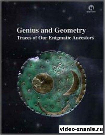 Гениальная геометрия. Следы таинственных предков (2010)