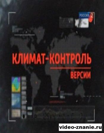 Климат - контроль. Версии (2011)