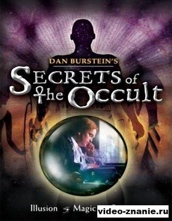 Секреты оккультизма (2008)