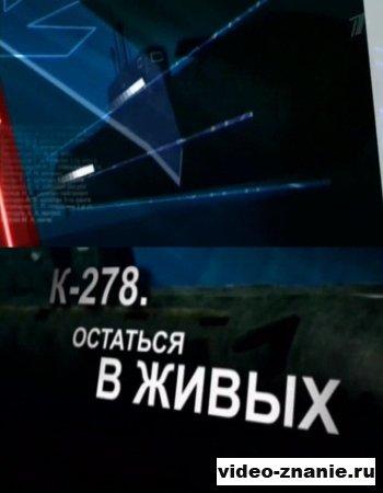 К-278. Остаться в живых (2011)