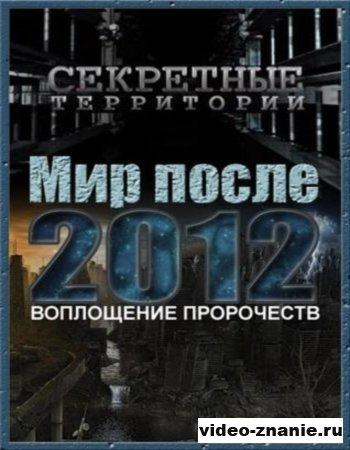 Секретные территории. Мир после 2012. Воплощение пророчеств (2011)