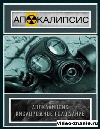 Апокалипсис. Кислородное голодание (2010)