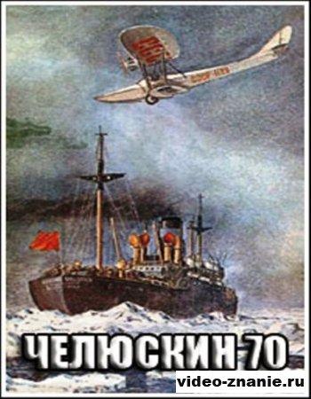 Челюскин 70 (2011)
