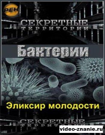 Секретные территории. Бактерии. Эликсир молодости (2011)