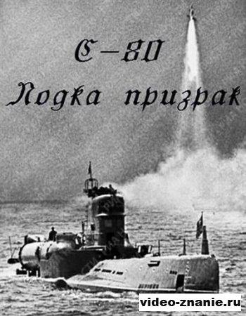 C-80. Лодка призрак (2006)