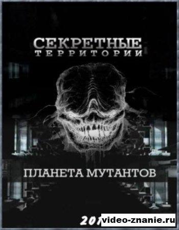 Секретные территории. Планета мутантов (2011)
